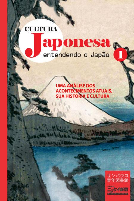 Cultura JaponesaV1-2ed-2016-CAPA-lombada12mm.cdr